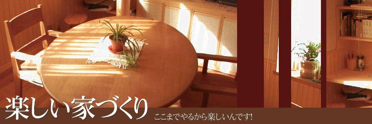 猪谷工務店社長のブログ・楽しい家づくり~ここまでやるから楽しいんです!